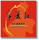 ningxiahong